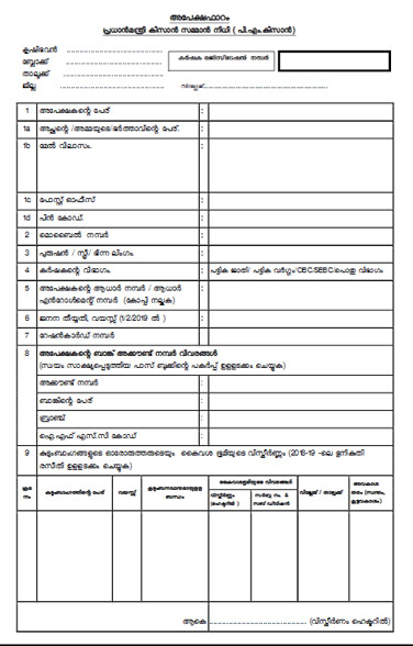 Kisan Samman Application Form