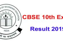 CBSE 10th Exam Result 2019